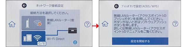 画像: Wi-Fiルーターへ接続する場合は、プリンターの設定画面でネットワーク接続設定画面を呼び出し、WPSの設定画面に移る。