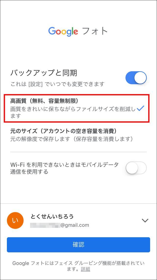 画像1: 【基本は3つ】Googleフォトの使い方 容量無制限の写真バックアップも無料でできる