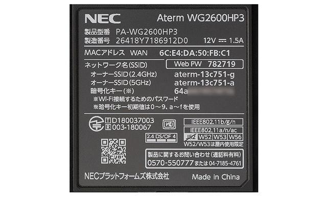画像: ルーター本体にSSIDとパスワードが記載されているので、書き留めるかカメラで撮っておこう。2.4Gヘルツと5GヘルツのSSIDが区別されている機種は、使いたいほうのSSIDを選択すればいい。