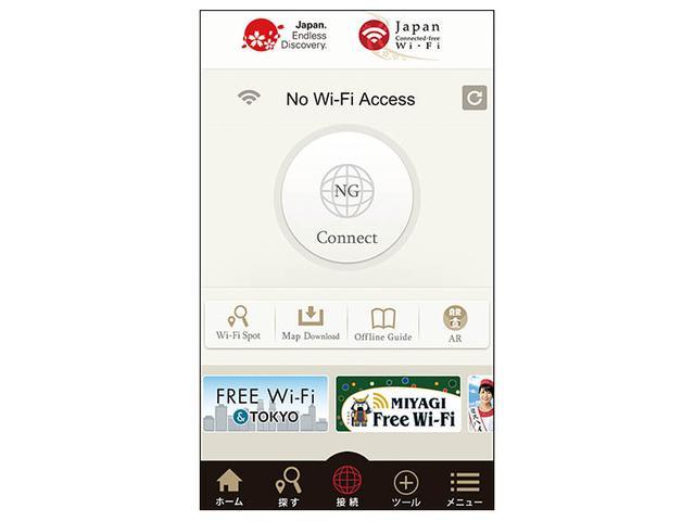画像: 主要なコンビニや飲食店などを一つのID登録で利用できるアプリ。IDは、フェイスブック、Google、LINEなどのサービスが流用できる。