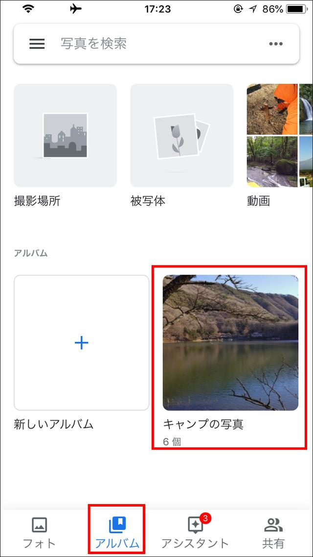 画像8: 【基本は3つ】Googleフォトの使い方 容量無制限の写真バックアップも無料でできる
