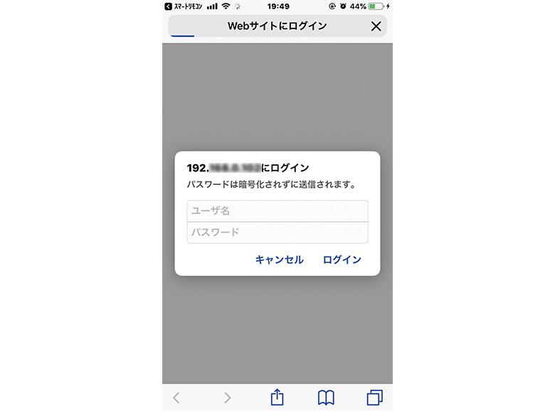 画像: 自動的にブラウザーに移動し、ログインが求められる。初回起動時にパスワード設定を行う場合もある。
