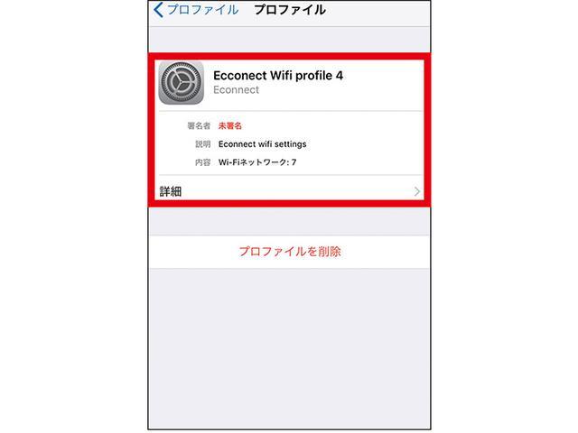 画像: iPhoneの場合は、別途プロファイルのインストールも求められるが、インストール後は自動的に接続されるので便利。
