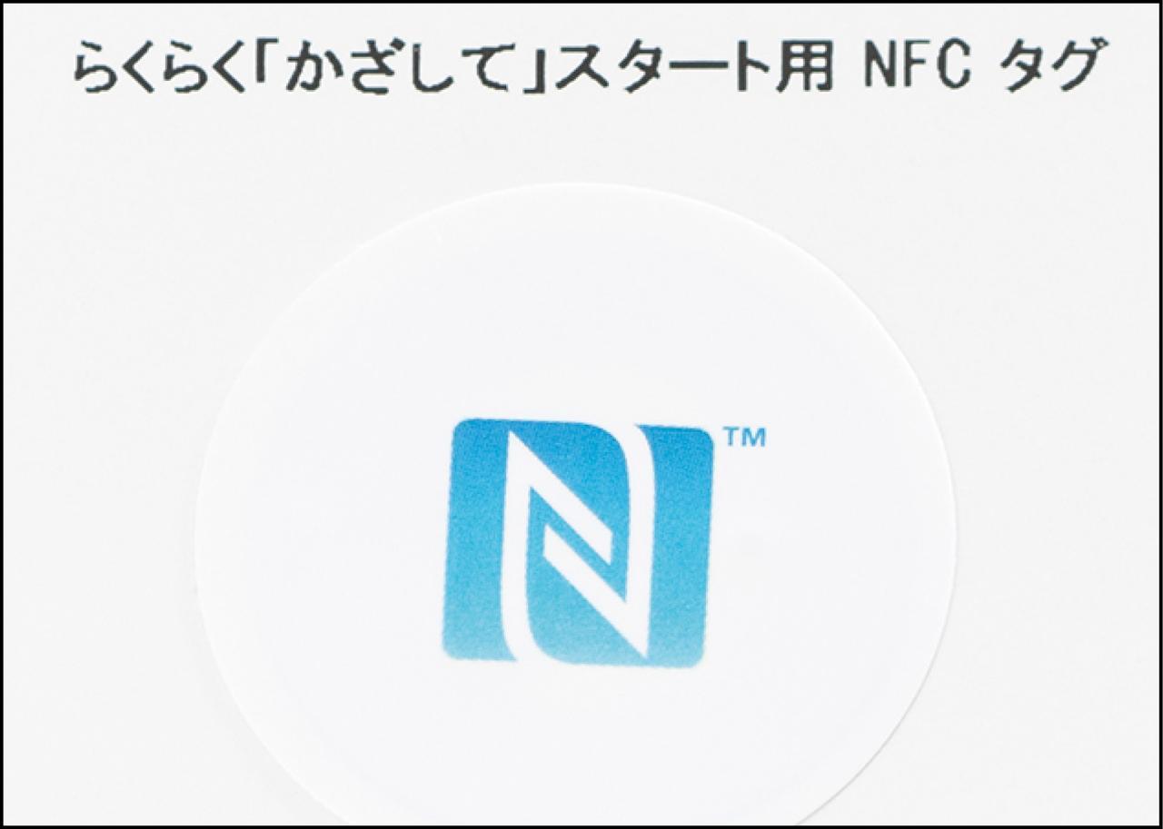 画像1: NFCを利用