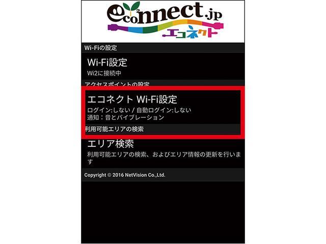 画像: IIJmioや楽天モバイルなどでは、専用アプリ「エコネクト」を使ってWi-Fiに自動接続可能。ログイン認証も自動化できるので手間なしだ。