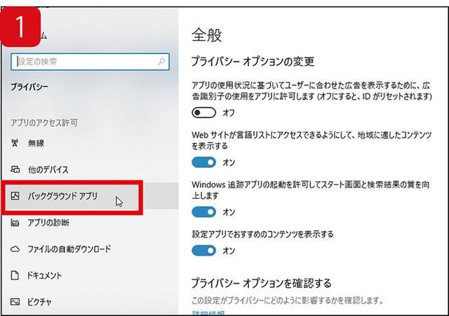 画像: まず「設定」の「プライバシー」を開いたら、画面左側のサイドメニューから「バックグラウンドアプリ」をクリック。これで設定画面が開く。