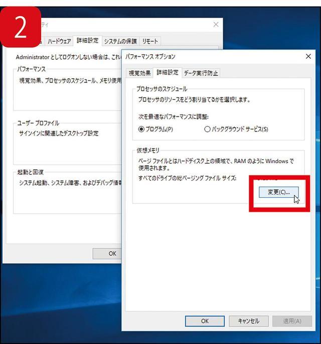 画像: 「詳細設定」タブが開いたら「仮想メモリ」項目にある「変更」ボタンをクリックして、仮想メモリのカスタマイズ画面を起動する。