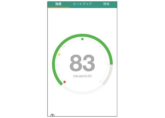 画像: アイ・オー・データの「Wi-Fiミレル」を使うと、電波の強度がわかる。Android版では、チャンネルの混み具合も確認できる。
