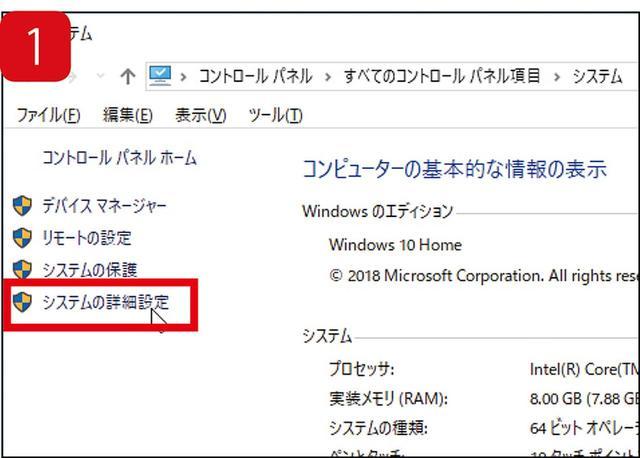 画像: まず「コントロールパネル」を開き、「システム」画面左側のメニューから「システムの詳細設定」をクリックする。