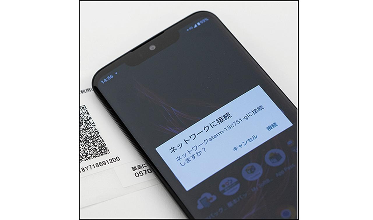 画像2: NFCを利用