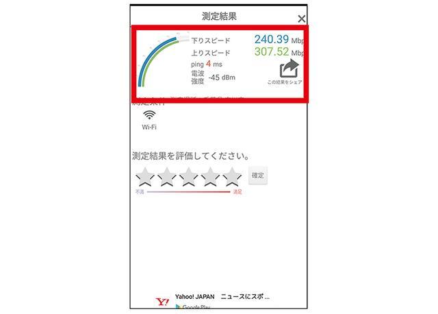 画像: こちらは計測サイトで有名なRBB SPEED TESTのアプリ版の画面。