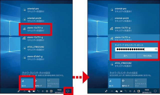 画像: Windowsでは、タスクバーのWi-FiアイコンをダブルクリックしてSSIDを選択、パスワード入力へと進む。