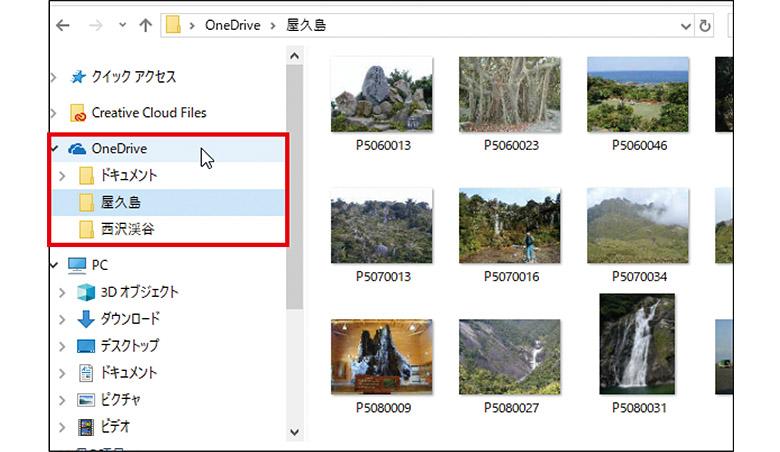 画像: Windows10は最初からOneDriveの機能を内蔵している。エクスプローラーを開けば、フォルダー間のファイル移動と同じ感覚で利用できる。