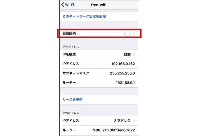画像: iPhoneでは、Wi-Fiの設定で、自動接続したくないSSIDは「自動接続」をオフにできる。