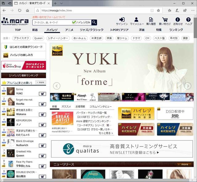 画像: 「mora」では「ハイレゾ」タブから探せばハイレゾ作品だけを見られる。また検索窓の「ハイレゾのみ」にチェックを入れると、検索結果がハイレゾ作品だけに絞り込まれる。
