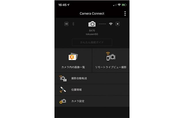 画像: キヤノン機とWi-Fiで連係するには、スマホに同社のアプリ「Camera Connect」をインストールしておく。
