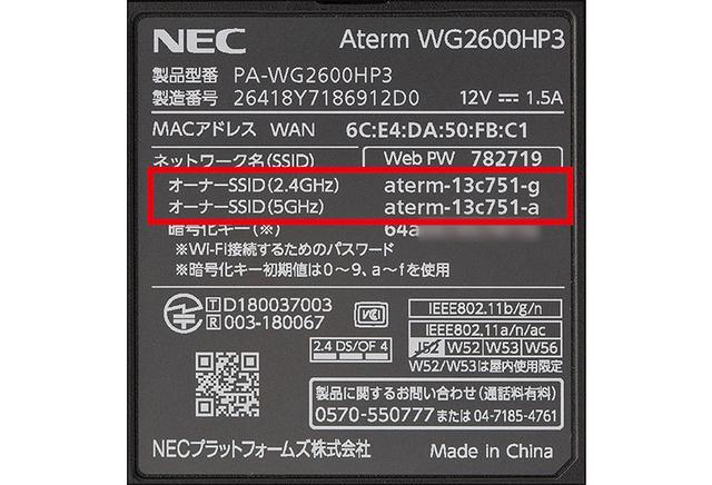 画像: 一般的なWi-Fiルーターは、2.4Gヘルツと5GヘルツのSSIDが異なっている。これを基に、スマホやパソコンの接続電波帯を調べることができる。
