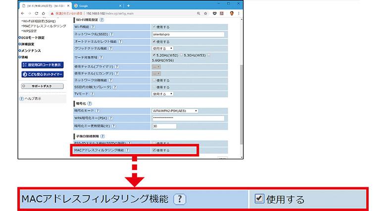 画像: MACアドレスフィルタリングを使うと、あらかじめWi-FiルーターにMACアドレスを登録した端末以外は、接続できなくなる。自宅の全端末を登録する必要はあるが、見知らぬ端末にただ乗りされることはなくなる。