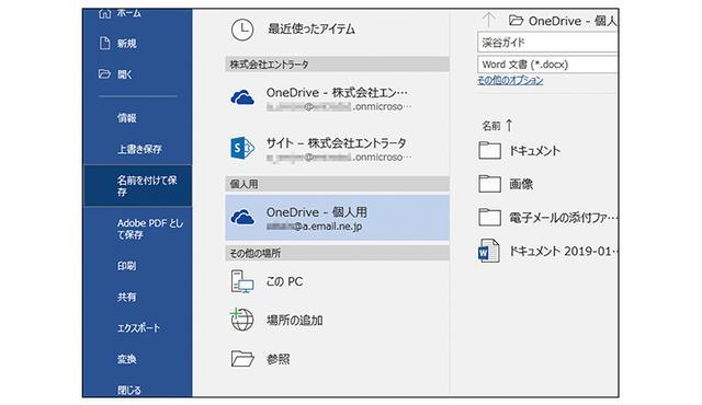 画像: 最新版のワードやエクセルだと、文書類はOneDriveへ保存するように設定されている。パソコン内に保存するときは、保存先を変更する必要がある。