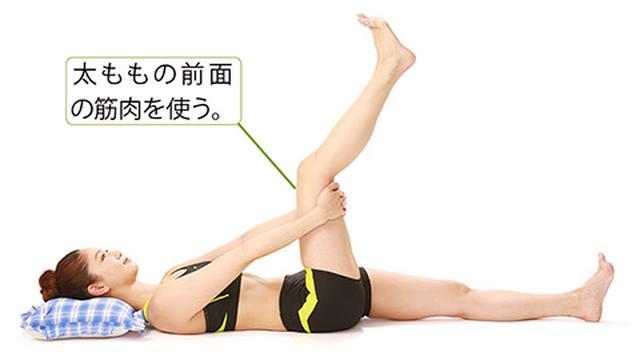 画像5: 「太もも伸ばし」のやり方