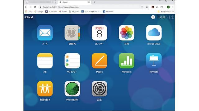 画像: ブラウザーで見たiCloud.comのトップ画面。ここからiPhone内の機能を利用できる。写真やDriveも、その一部という位置づけだ。