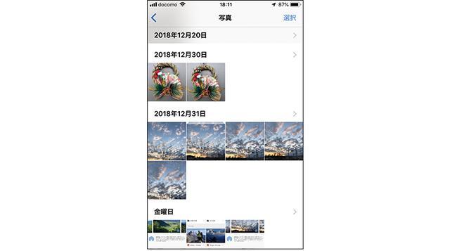 画像: iPhoneで撮った画像は「写真」の中に入る。
