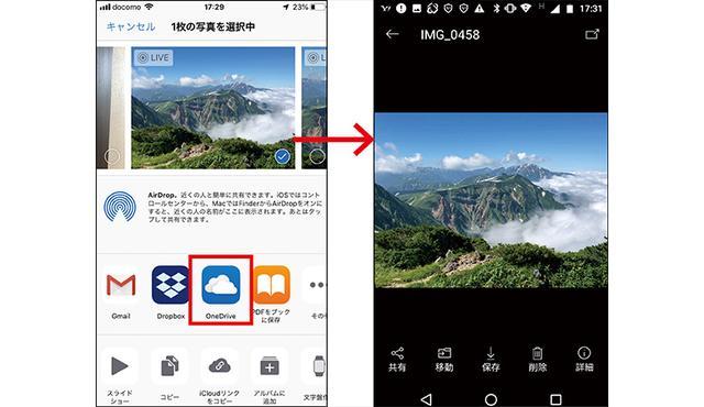 画像: iPhone内の写真をOneDriveへアップロードし(左)、それをAndroidスマホで閲覧することも簡単にできる(右)。