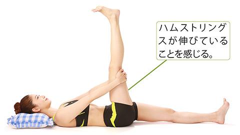 画像6: 「太もも伸ばし」のやり方