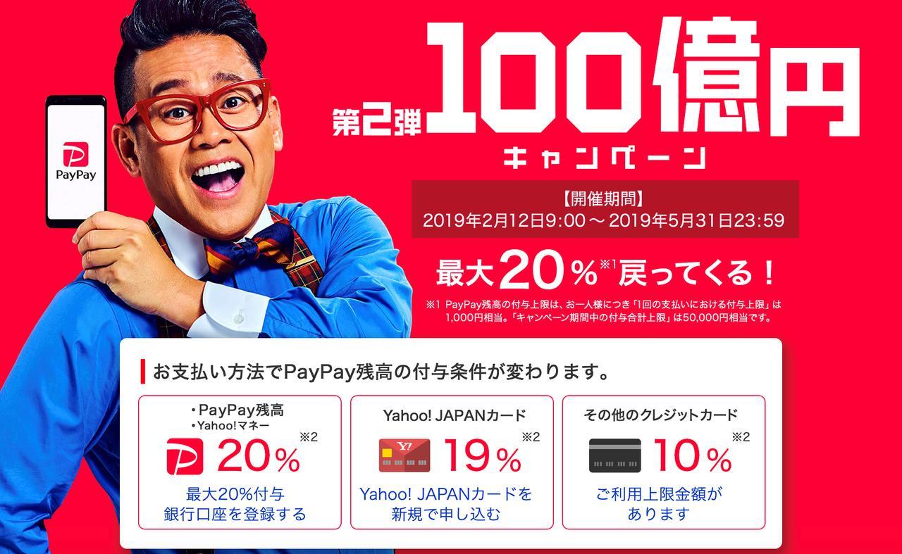 画像: PayPayの第2弾100億円キャンペーンは最長2019年5月31日まで開催予定。