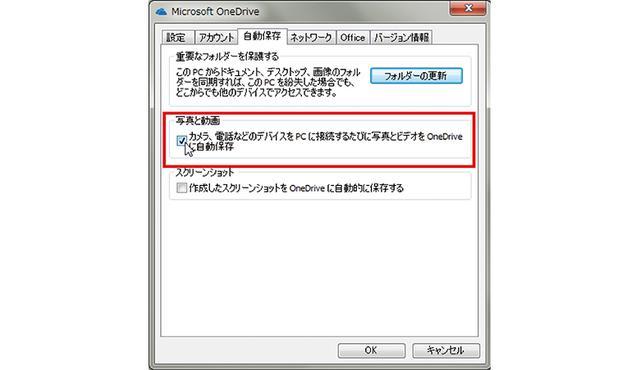 画像: 画面右下のタスクトレイからOneDriveの設定を開き、「自動保存」画面で「写真と動画」にチェックを入れると自動保存が可能になる。
