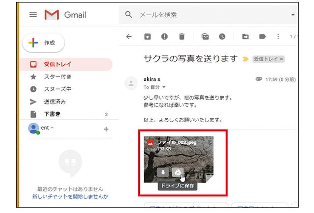 画像: Gmailアドレスに送られてきた添付ファイルをワンクリックでGoogleドライブに保存できる。Googleならではの便利ワザ、使わない手はない。