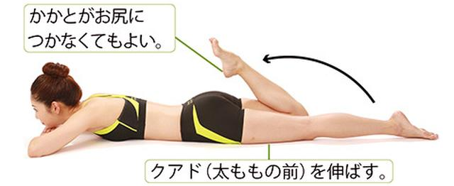 画像8: 「太もも伸ばし」のやり方