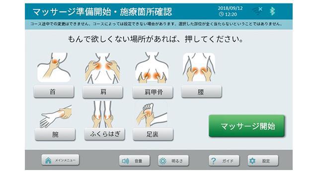 画像: マッサージコースを選ぶ際の「施療箇所確認」画面。もんでほしくない箇所を指定することが可能。