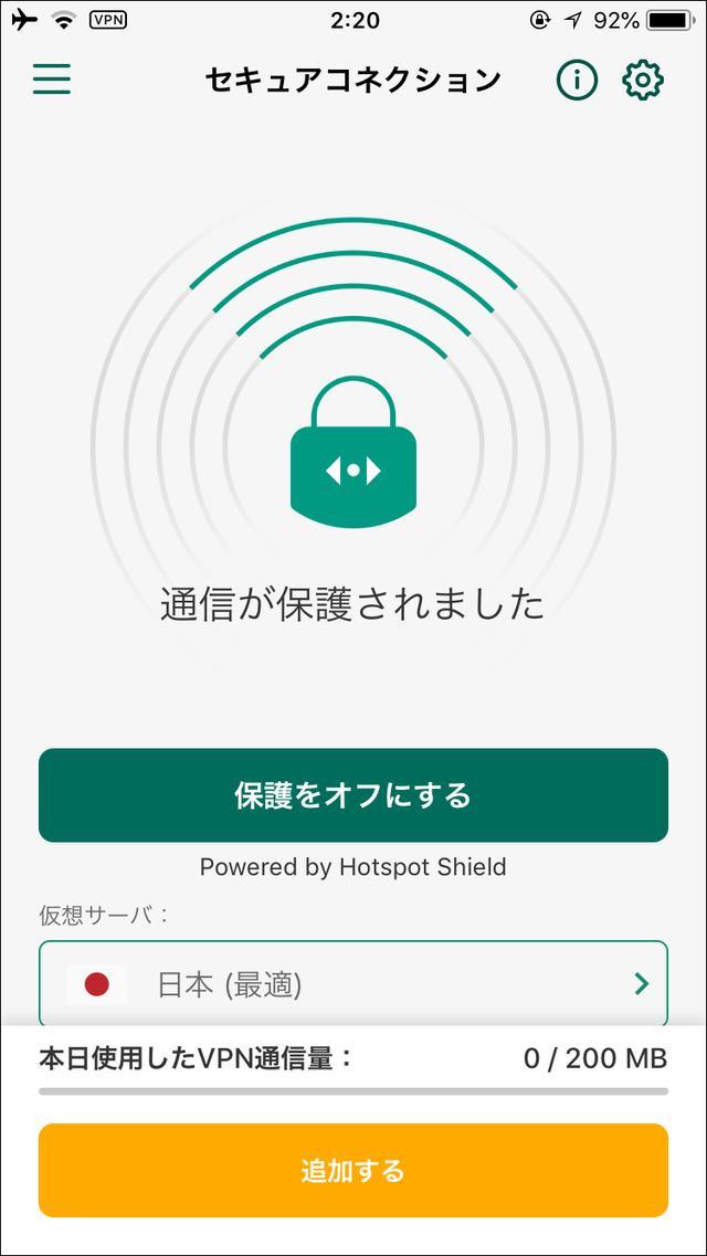 画像7: 【ルールは3つ】フリーWi-Fiを安全に使うにはセキュリティ対策が必須!