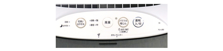 画像: ボタンが丸くて大きく、字もはっきりとしていて視認性が高い。「きれいモニター」では、空気の汚れを色で知らせる。