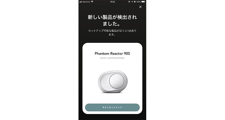 画像: 初回設定は、専用アプリの「Devialet」から行える。モード切り替えや音量調節も可能だが、「Spotify」アプリなどから直接鳴らすこともできる。