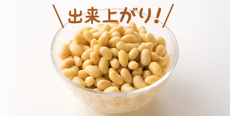 画像: 「蒸し大豆」の作り方(蒸し豆プロジェクト提供)