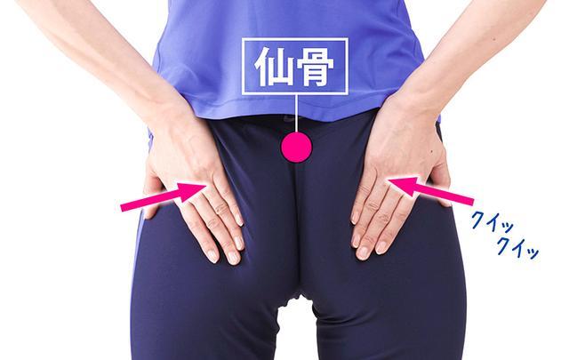 画像2: 切迫性尿失禁にも有効「お尻寄せ」と「足指曲げ」のやり方