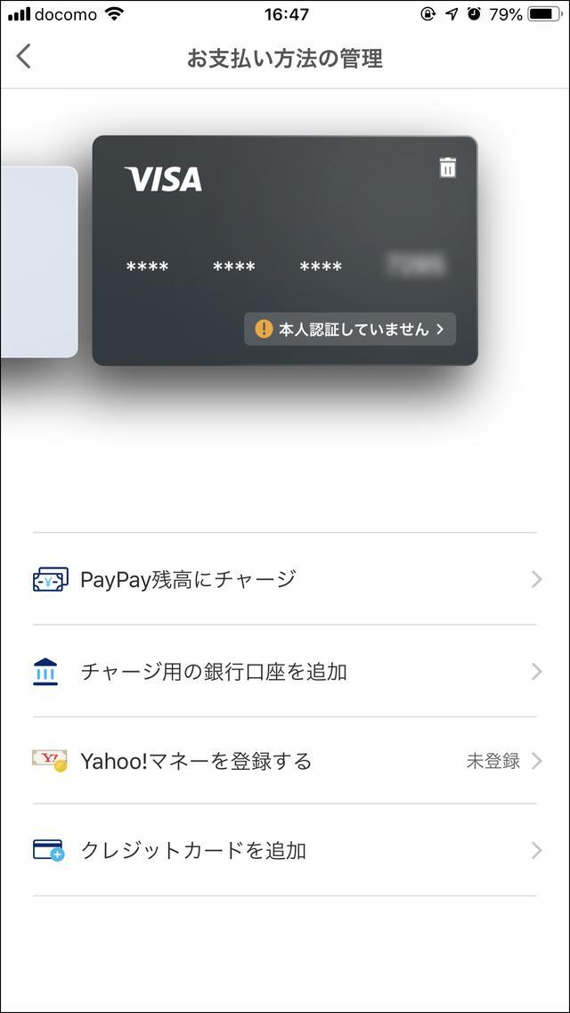 画像: 左にスワイプして、登録済みのレジットカードから本人認証したいものを表示し「本人認証していません」をタップ