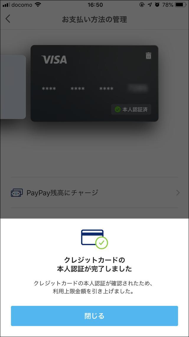 画像: PayPayアプリでの本人認証