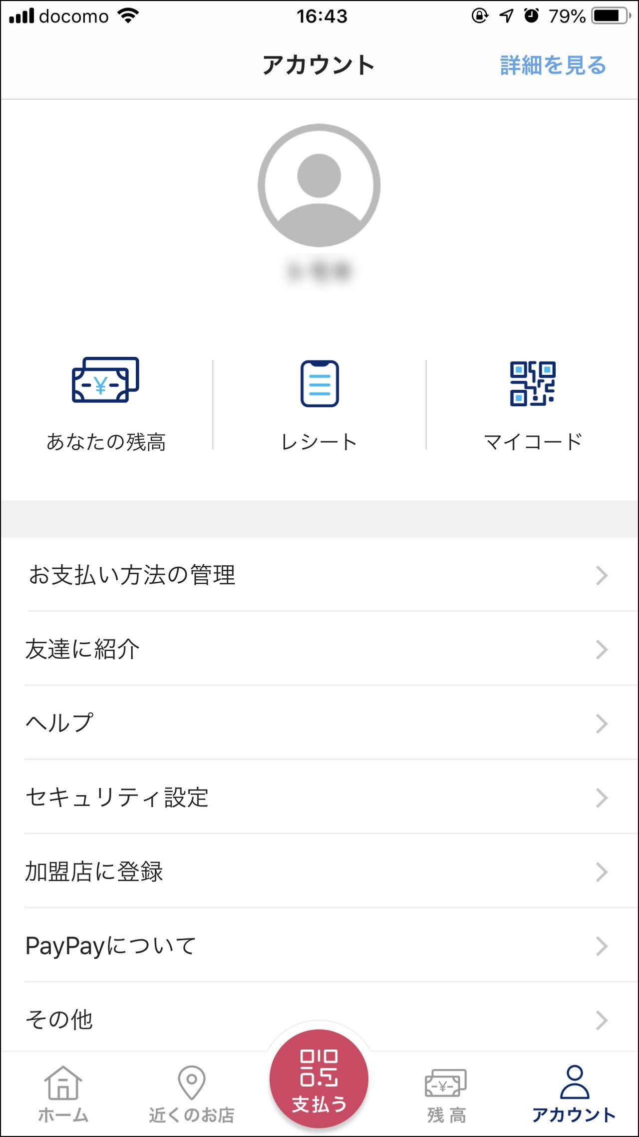 画像: PayPayアプリを起動したら「アカウント」の「お支払い方法の管理」をタップする