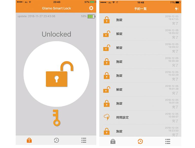 画像3: グラモ Glamo Smart Lock for LTE-M