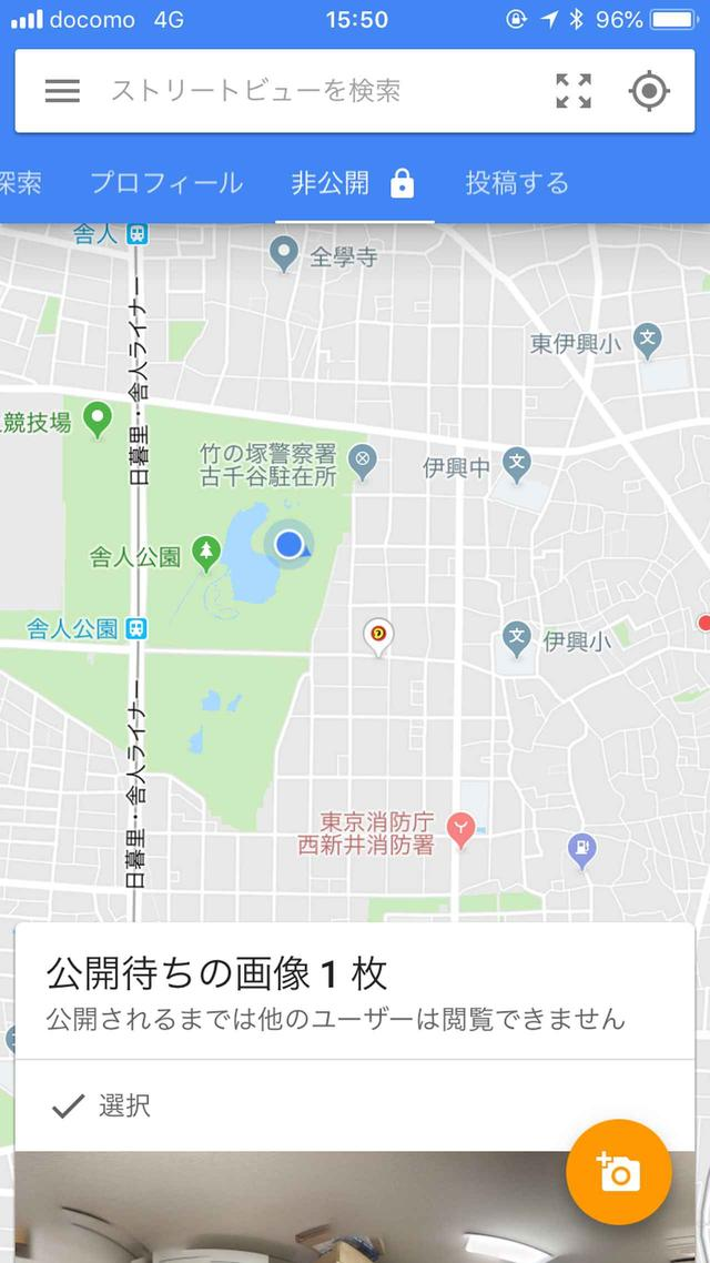 画像5: Google【ストリートビュー専用アプリ】が断然おすすめな理由 使い方と魅力をやさしく解説