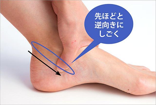 画像9: 頻尿・尿もれに効く「足の裏もみ」のやり方