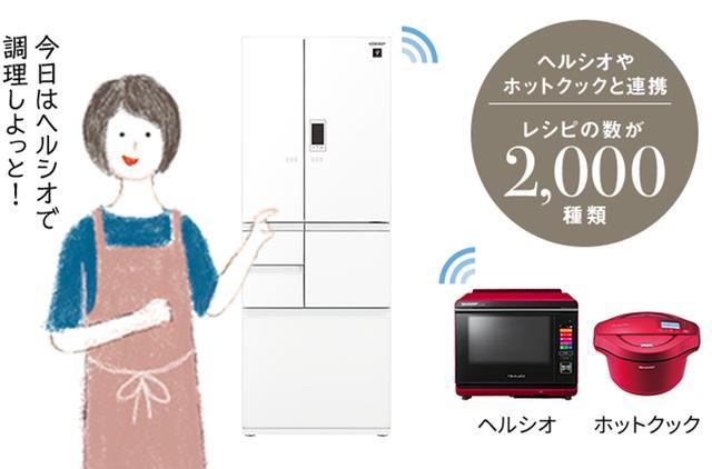 画像: 冷蔵庫は、スマホアプリ「COCORO KITCHEN」に対応しているヘルシオやホットクックと連携することができる。冷蔵庫でメニューを選び対応機器に送信。食材を入れるだけで調理ができる。 www.sharp.co.jp