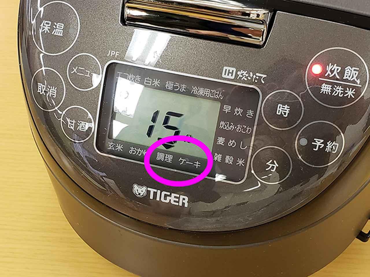 画像: タイガーは2014年から「調理モード」を追加