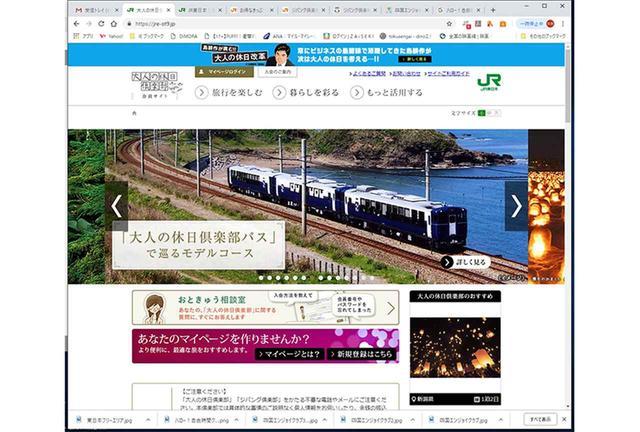 画像: JR東日本・北海道合同の「大人の休日倶楽部」など、全国のJR各社にはシニア向けの割引制度がある。50歳からの各社独自割引と、65歳からの各社共通「ジパング倶楽部」の2段階となっている。