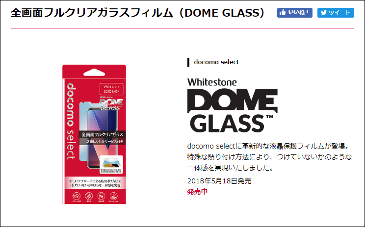 画像: 全国のドコモショップで発売中。ただし、本家のDome Glassとは違って、ドコモ版は貼り付けサービスが標準で付属するため、パッケージにはUVライトや貼り付けキットは含まれていない。 www.nttdocomo.co.jp