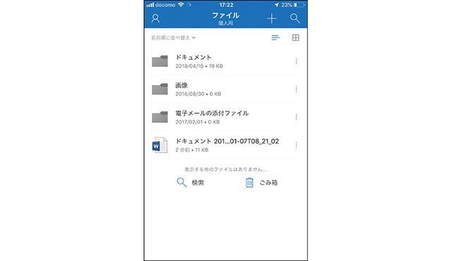 画像: AndroidスマホでもiPhoneでも、マイクロソフトアカウントと無料アプリでOneDriveを利用可能。画面はiPhone用アプリを開いたところ。