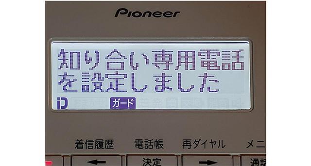 画像: 液晶ディスプレイは、漢字・平仮名の2行表示に対応。発信者通知時などには、バックライトを自動点灯してくれるので画面も見やすい。